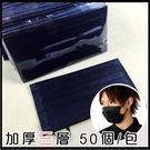 時尚男女黑色活性炭 一次性 防塵 PM2.5 口罩 加厚3層 50個/包