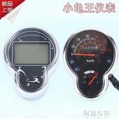 充電器 電動車小龜王儀錶 數字電量液晶里程錶 摩托車小龜王機械碼錶 阿薩布魯
