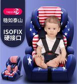 兒童安全座椅汽車用 車載簡易9個月-12歲便攜0-43isofix檔嬰兒寶寶