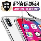 【AB1002】氣囊空壓殼 + 5D鋼化膜 防摔手機 iPhone 6 6s 7 8 Plus X XS MAX XR
