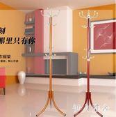 衣帽架 落地掛衣架臥室創意現代簡約組裝省空間多功能家用客廳衣架 ys4581『伊人雅舍』