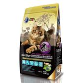 【寵物王國】驕傲貓-無穀牛雞肉低敏化毛配方3磅(1.36kg)