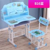 兒童書桌書柜組合女孩男孩家用可升降學習桌小學生寫字課桌椅套裝 亞斯藍