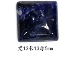 [協貿國際]天然方鈉石正方形DIY手工飾品配件(8入價)