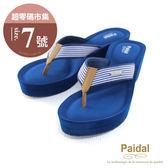 7號-超零碼Paidal 時尚條紋膨膨氣墊美型厚底拖鞋涼鞋-藍