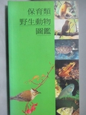 【書寶二手書T2/動植物_OCN】保育類野生動物圖鑑_民88