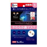 NEO柔軟隱形口罩9入S尺寸 【康是美】