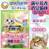 *WANG*【單包】日本Unicharm《滿室花香消臭貓砂-潔白花香》貓條砂 3.8L
