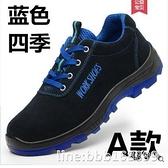 安全鞋 安全鞋男士工作輕便夏季鋼包頭防砸防刺穿電焊工透氣防臭工地老保 城市科技