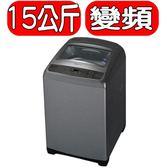 大同TATUNG 【TAW-A150DC】15公斤 變頻洗衣機