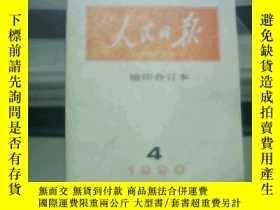 二手書博民逛書店罕見人民日報(縮印合訂本,1990/4)8377 出版1990