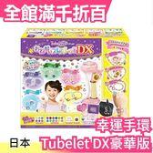 日本熱銷 Tubelet繽紛手環 DX豪華版 幸運手環 DIY手作藝術【小福部屋】