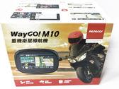 PAPAGO WAYGO M10 【送TB1機車行車記錄器(藍芽耳機)】重機/機車 衛星導航/防水/藍芽