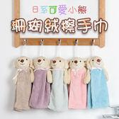 『蕾漫家』【C011】現貨-日系可愛小熊 珊瑚絨擦手巾 廚房擦手巾 廁所擦手巾 擦手巾