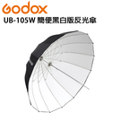 黑熊數位 Godox 神牛 UB-105W 105CM 簡便黑白拋物線反光傘 反射傘 柔光傘 閃光燈 攝影 不含柔光罩