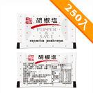 憶霖 胡椒鹽(2g x 250包)...