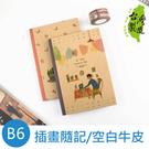 珠友 NB-80023-36 B6/32K插畫隨記/牛皮手札/筆記本/記事本/塗鴉本/空白牛皮內頁