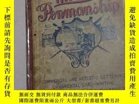 二手書博民逛書店penmanship罕見1907年英文原版精裝Y354 如圖 如圖 出版1907