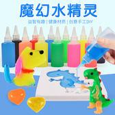 神奇水寶寶 魔幻水精靈 兒童diy玩具 益智創意玩具 安全無毒 12色【Miss Sugar】【D900125】