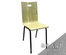 {{ 海中天休閒傢俱廣場 }} F43 摩登時尚 餐椅系列 Z-049  淺木紋餐椅