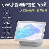 【coni shop】小米小愛觸屏音箱Pro 8 現貨 當天出貨 免運 智能音箱 第三代小愛同學 小米音響