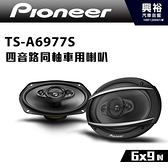 【Pioneer】TS-A6977S 6x9吋 四音路同軸車用喇叭*650W大功率.先鋒公司貨
