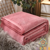 毛毯珊瑚絨加厚冬季小毯子保暖辦公室午睡毯【奇妙商舖】
