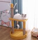 貓跳台 貓爬架貓窩貓樹一體通天柱小型帶窩貓跳臺玩具實木網紅貓咪用品【快速出貨八折搶購】