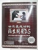 【書寶二手書T6/溝通_KIW】世界最成功的陌生開發DS_葛京寧
