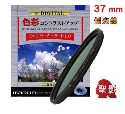【】日本 MARUMI 37mm DHG CPL偏光鏡 (數位多層鍍膜) 彩宣公司貨 C-PL