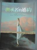 【書寶二手書T6/翻譯小說_G7L】繼承者的婚約_艾咪.英格爾