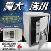 【守護者保險箱】(買大送小) 保險箱 電子 50EA灰色+17E隨機