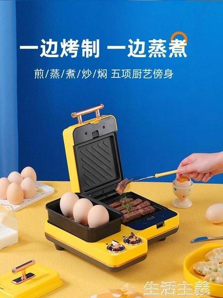 麵包機 蒙達三明治多功能早餐機家用小型面包煎煮壓烤機華夫餅機高顏值 MKS生活主義