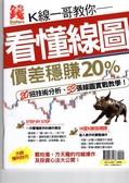 錢Dollars特刊:K線一哥教你看懂線圖價差穩賺 20%