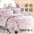 床包/ 單人床包涼被三件組.獨家春夏新品...