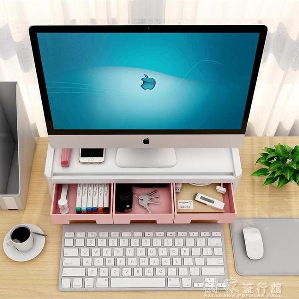 護頸台式電腦增高架桌面收納盒辦公室神器顯示器螢幕底座置物架 YYS