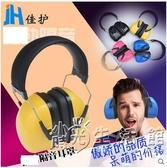 佳護 專業降音耳罩睡覺防噪音睡眠用工業學習降噪消音射擊耳機J 小時光生活館