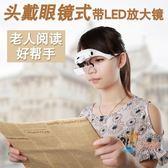 放大鏡高清頭戴式放大鏡帶燈LED燈便攜式 老人閱讀看電視焊接維修專用免運