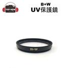 B+W 43mm UV保護鏡 MRC