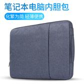 電腦包 筆記本筆電包適用聯想蘋果戴爾華碩華macbook13.3寸內膽包12男女13.3 快速出貨
