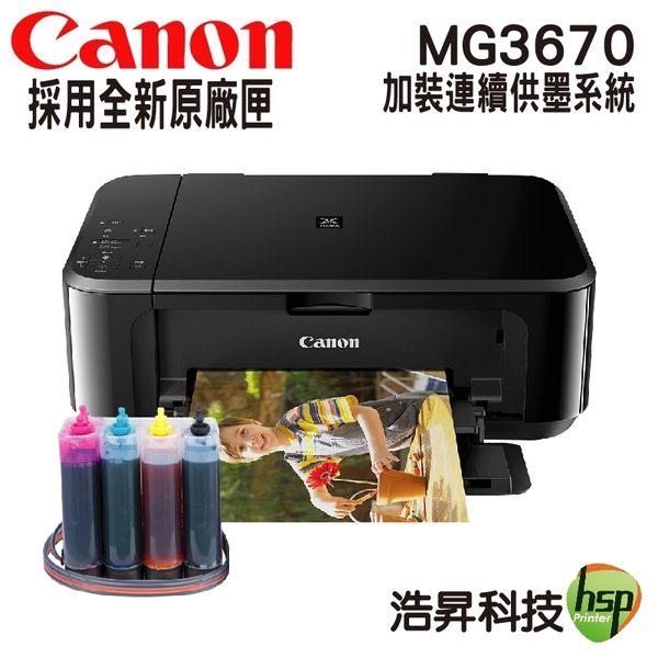 【加裝連續供墨系統】CANON MG3670 無線多功能相片複合機 登錄送禮卷