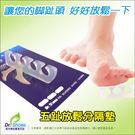 silicone五腳趾間隔墊 指甲油分指 舒展趾頭小幫手╭*鞋博士嚴選鞋材