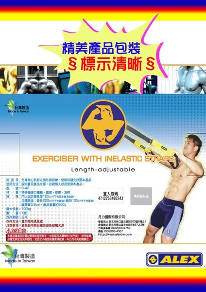 【ALEX】懸吊拉繩運動器B-42