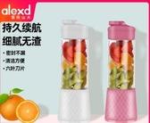 榨汁杯亞歷山大便攜式榨汁機家用水果小型充電迷你果汁機電動學生榨汁杯 玩趣3C