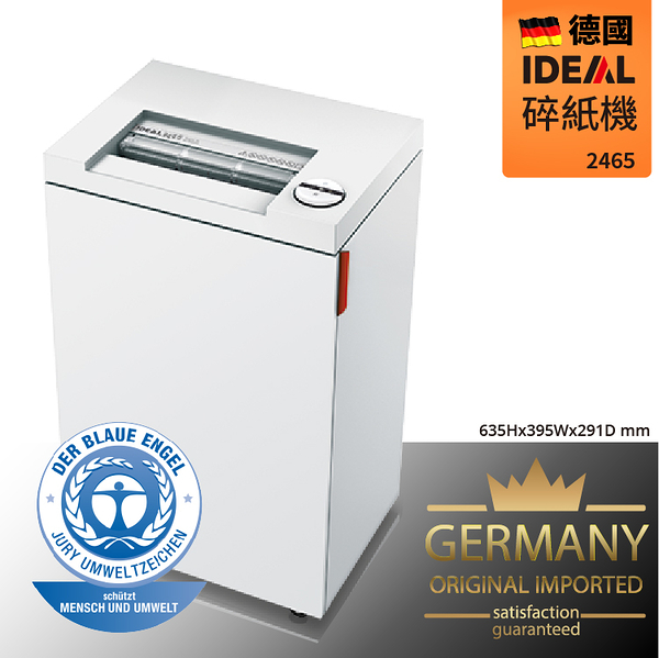 (事務用品)德國製 IDEAL 2465 短條碎紙機 2x15mm (銷毀/事務機/光碟/保密/文件/資料/檔案/迴紋針/合約)