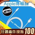 iPhone充電線 傳輸線 1米 [六個月保固] 充電線 傳輸線 lightning apple 蘋果 iphone12 11 X s 8 7 SE
