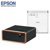 [EPSON]自由視 移動光屏 雷射投影機-黑色/白色  EF-100BATV/WATV