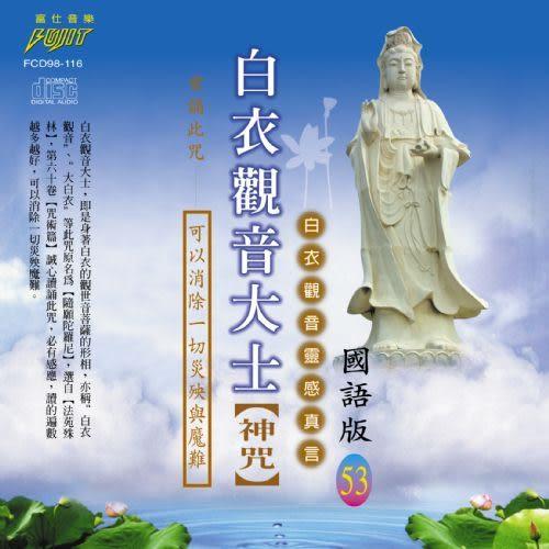國語版 53 白衣觀音大士神咒 CD (音樂影片購)