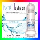 後庭潤滑液 日本原裝NaClotion 自然感覺 潤滑液360ml STANDARD 中黏度/標準型 透明