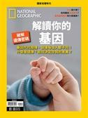 國家地理雜誌特刊:解讀你的基因